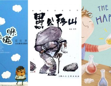 These are some of the books from the study. (From left) The Cat That Eats Letters by Ge Jing; The Foolish Old Man Who Removed The Mountain by Cai Feng; The Jar of Happiness by Aisla Burrows. (Shandong Education Press; Shanghai people's Fine Arts Publishing House; Child's Play International)