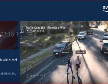 In this video, Amazon's Ranju Das demonstrates real-time facial recognition to an audience. It shows video from a traffic cam that he said was provided by the city of Orlando, where police have been trying the technology out. (Amazon Web Services Korea via YouTube/Screenshot by NPR)