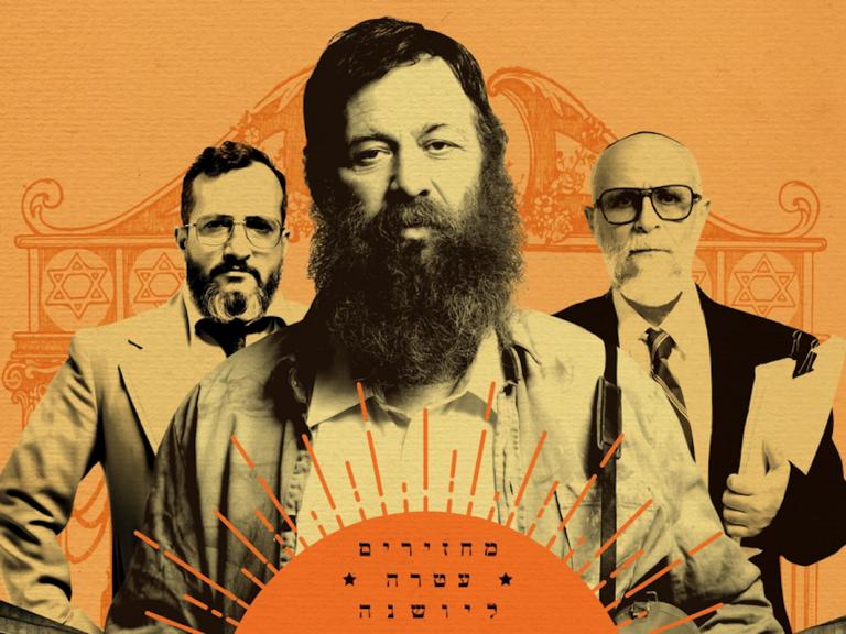 Courtesy of the Israeli Film Festival of Philadelphia